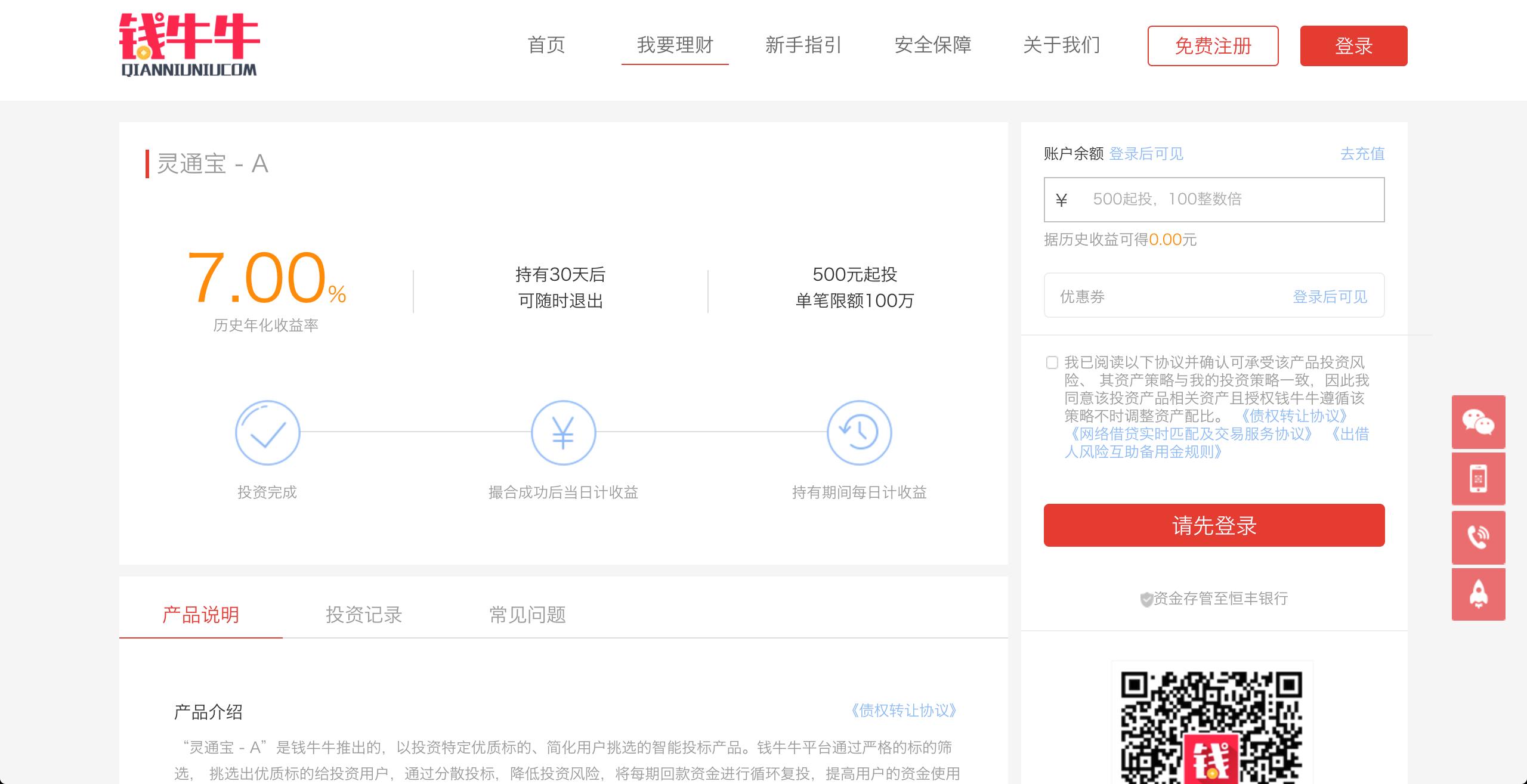 产品详情页.png